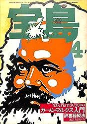 宝島 1979年 4月号 / ほとんど総ての人のためのカール・マルクス入門