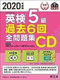 2020年度版 英検5級 過去6回全問題集CD (旺文社英検書)