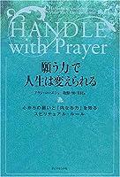 「願う力」で人生は変えられる―心からの願いと「内なる力」を知るスピリチュアル・ルール