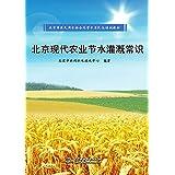 北京现代农业节水灌溉常识(北京市农民用水协会及管水员队伍培训教材) (Chinese Edition)