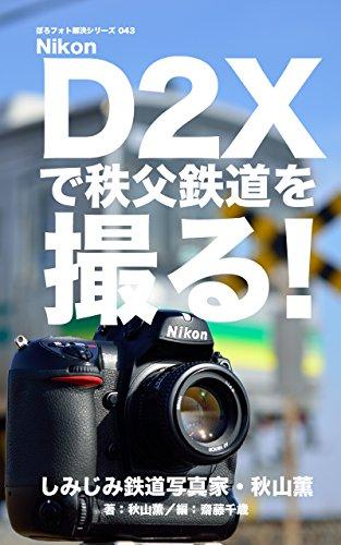 Uncool photos solution series 043 Nikon D2X PRO SHOT Rail Photographer Akiyama kaoru (Japanese Edition)