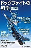 ドッグファイトの科学 改訂版 知られざる空中戦闘機動の秘密 (サイエンス・アイ新書)