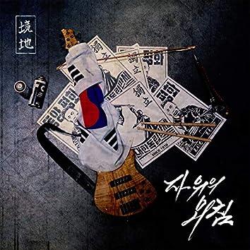 100th anniversary album of martyr Yoo Gwan-sun - Cry of freedom