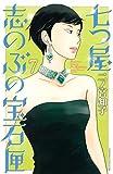 七つ屋志のぶの宝石匣(7) (Kissコミックス)