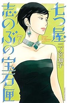 [二ノ宮知子]の七つ屋志のぶの宝石匣(7) (Kissコミックス)