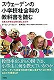 スウェーデンの小学校社会科の教科書を読む: 日本の大学生は何を感じたのか