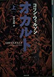 オカルト 上 (河出文庫 ウ 2-11)