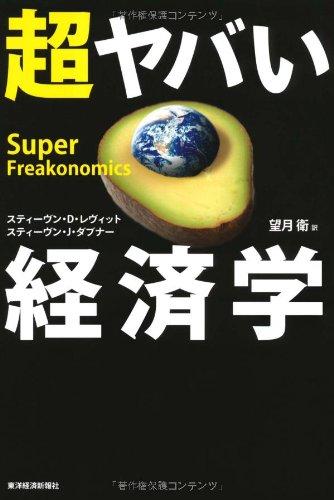 超ヤバい経済学