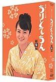 連続テレビ小説 ちりとてちん 総集編 DVD-BOX[DVD]