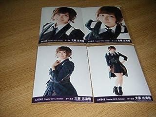 AKB48月別 生写真 2015 October 10月 大家志津香 4枚コンプ