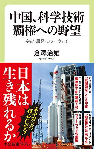中国、科学技術覇権への野望 宇宙・原発・ファーウェイ (中公新書ラクレ)