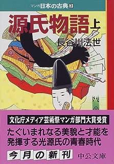 源氏物語(上)―マンガ日本の古典 (3) 中公文庫