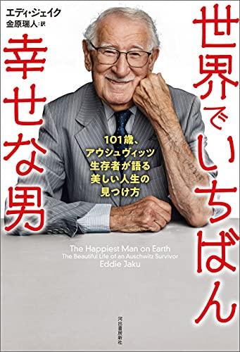 世界でいちばん幸せな男 101歳、アウシュヴィッツ生存者が語る美しい人生の見つけ方