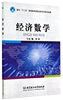Economic Mathematics(Chinese Edition)