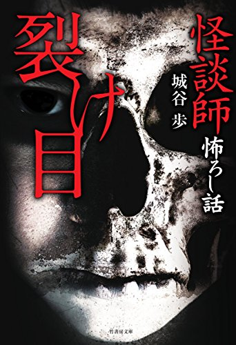 怪談師怖ろし話 裂け目 (竹書房文庫)