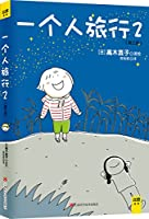高木直子 一个人旅行2 第三版 女励志书籍 畅销书 高木直子十周年纪念 充满惊险刺激浪漫 不时而来的小伤感 都市情感言情小说