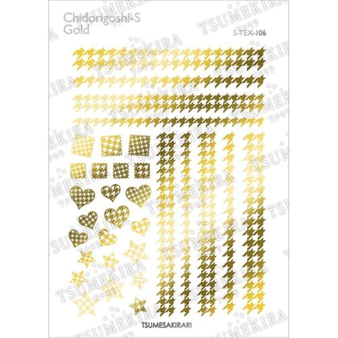虎樹皮刈り取るツメキラ ネイル用シール スタンダードスタイル 千鳥格子 GOLD