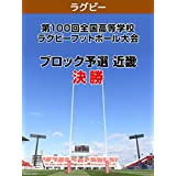 【限定】第100回全国高等学校ラグビーフットボール大会 ブロック予選 近畿 決勝