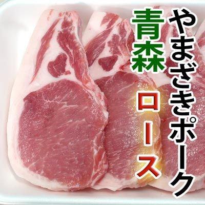 青森 やまざきポーク ロース 冷凍 約100g×2枚 ステーキ とんかつ ソテー用カット