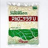 ケンコーマヨネーズ マカロニサラダU 1kg 【冷凍・冷蔵】 1個