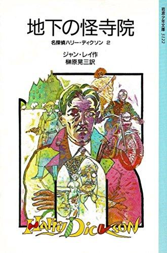 地下の怪寺院―名探偵ハリー・ディクソン 2 (岩波少年文庫 (3122))