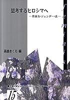 思考するヒロシマへ―性暴力・ジェンダー・法 (hiroshima・1000シリーズ 15)