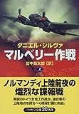 マルベリー作戦〈上〉 (ハヤカワ文庫NV)