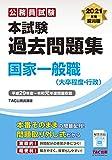 本試験過去問題集 国家一般職(大卒程度・行政) 2021年度採用 (公務員試験)