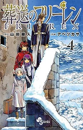 葬送のフリーレン(4)