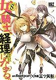 女騎士、経理になる。  (8) (バーズコミックス)