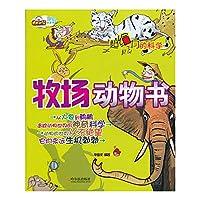 (超给力的科学)——牧场动物书