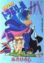 おみそれ!トラぶりっ娘DX (ジャンプスーパーコミックス)