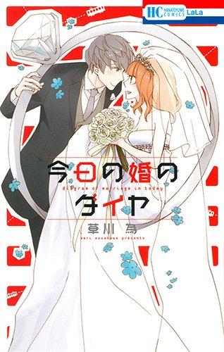 今日の婚のダイヤ (花とゆめCOMICS)