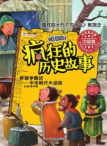 疯狂的历史故事:漫画版 群雄争霸战:中国历史大追踪 (English Edition)