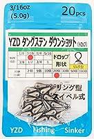 YZD タングステン ダウンショットシンカー TG(ドロップ ラウンドアイ)【20個】 5g 3/16oz