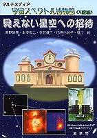 見えない星空への招待 ― マルチメディア宇宙スペクトル博物館 X線編 [CD-ROM付]