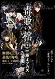 毒姫の棺 下巻 (Nemuki+コミックス)