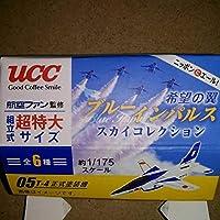 UCCのおまけ ブルーインパルスT-4制式塗装 未使用品