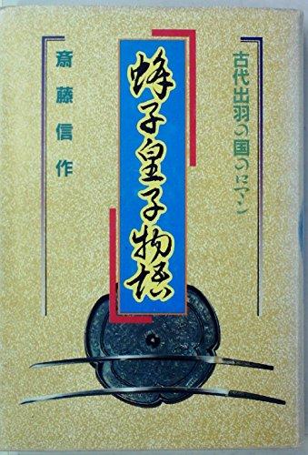 蜂子皇子物語―古代出羽の国のロマン (1985年)