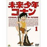 未来少年コナン 全巻セット【NHKスクエア限定商品】