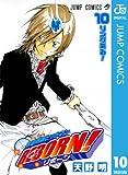 家庭教師ヒットマンREBORN! モノクロ版 10 (ジャンプコミックスDIGITAL)