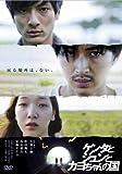 ケンタとジュンとカヨちゃんの国 [DVD] image
