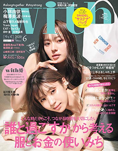 with(ウィズ) 2020年 06 月号 [雑誌]