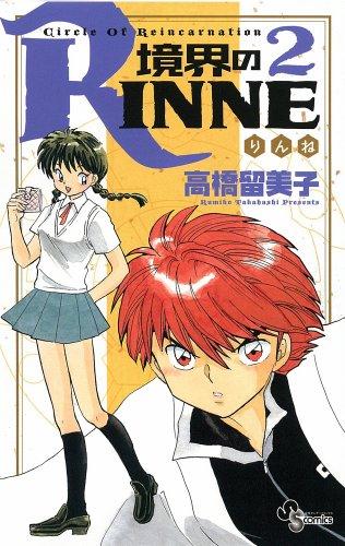境界のRINNE  2 (少年サンデーコミックス) - 高橋 留美子