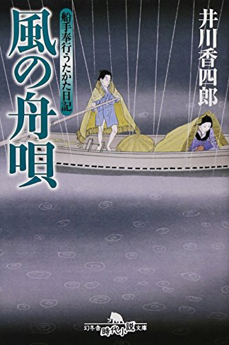 風の舟唄―船手奉行うたかた日記 (幻冬舎時代小説文庫)
