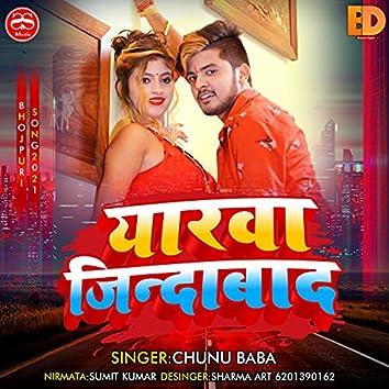 Yarwa Jindabad (Bhojpuri Song)