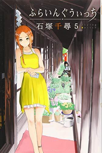 ふらいんぐうぃっち(5) (講談社コミックス)