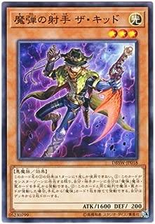 遊戯王 日本語版 DBSW-JP018 魔弾の射手 ザ・キッド (ノーマル)