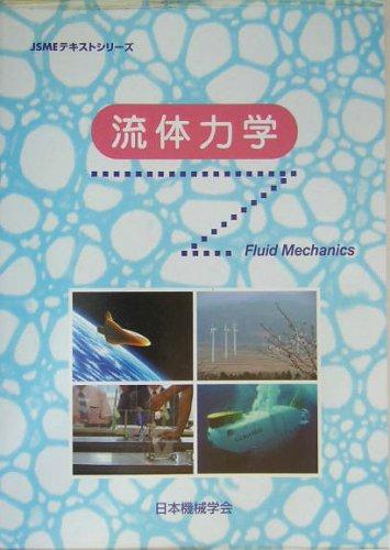 流体力学 (JSMEテキストシリーズ)