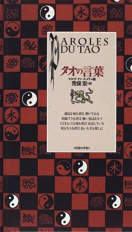 タオの言葉 (コレクション「知慧の手帖」)